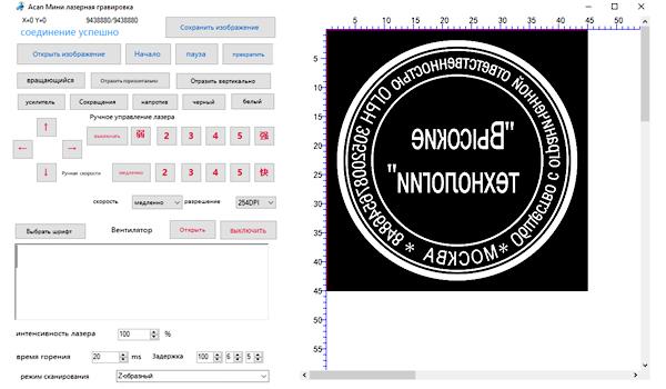 программа для оттиска печати скачать бесплатно - фото 7